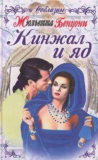 Жюльетта Бенцони - Кинжал и яд