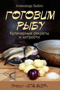 Александр Зыбин - Готовим рыбу