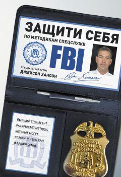 Джейсон Хансон - Защити себя по методикам спецслужб. Бывший спецагент раскрывает методы, которые могут спасти жизнь вам и вашей семье