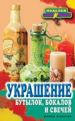 Вера Преображенская - Украшение бутылок, бокалов и свечей