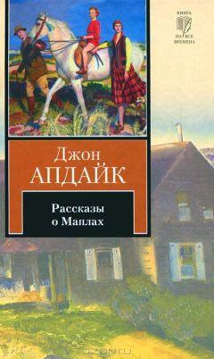 Джон Апдайк - Рассказы о Маплах