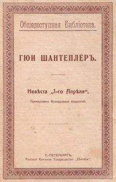 """Гюи Шантеплёр - Невеста """"1-го Апреля"""""""