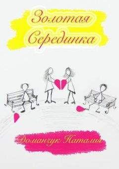 Наталия Доманчук - Золотая Серединка