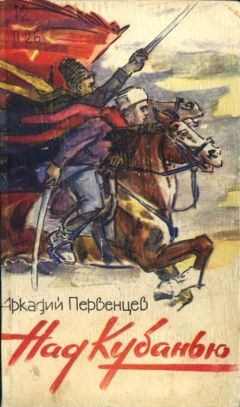 Аркадий Первенцев - Над Кубанью. Книга первая