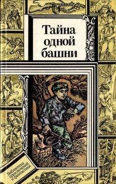 Валентин Зуб - Тайна одной башни (сборник)