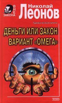 """Николай Леонов - Вариант """"Омега"""" (=Операция """"Викинг"""")"""