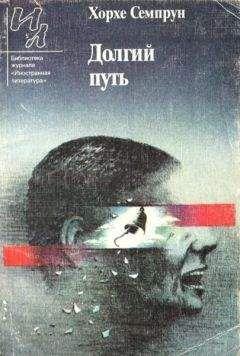 Хорхе Семпрун - Долгий путь