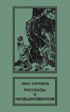Иван Ефремов - Рассказы о необыкновенном