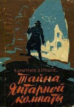 Вениамин Дмитриев - Тайна янтарной комнаты