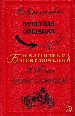 Василий Ардаматский - Ответная операция. В погоне за Призраком