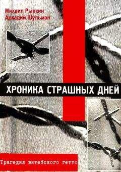 Михаил Рывкин - Хроника страшных дней. Трагедия Витебского гетто