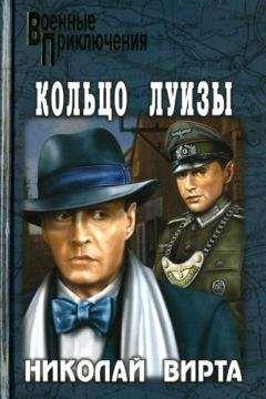 Николай Вирта - Катастрофа