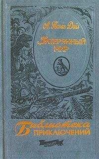 Артур Дойл - Затерянный мир