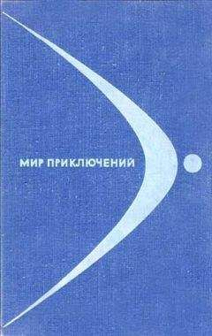 В. Пашинин - МИР ПРИКЛЮЧЕНИЙ 1968 (Ежегодный сборник фантастических и приключенческих повестей и рассказов)
