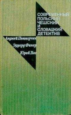 Анджей Пивоварчик - Открытое окно