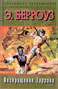 Эдгар Берроуз - Возвращение в джунгли