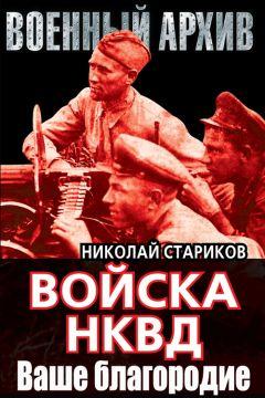 Николай Стариков - Ваше благородие