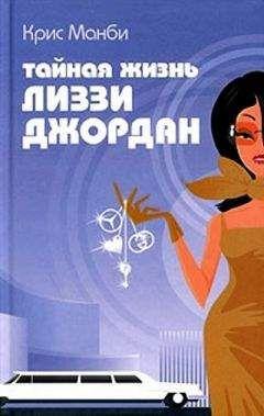 Крис Мэнби - Тайная жизнь Лиззи Джордан