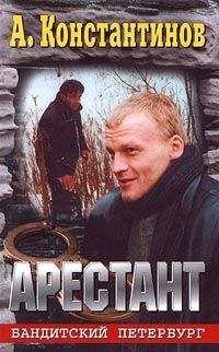 Андрей Константинов - Арестант