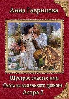 Анна Гаврилова - Астра 2. Шустрое счастье или охота на маленького дракона