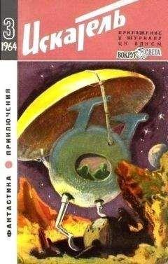 Артур Кларк - Искатель. 1964. Выпуск №3