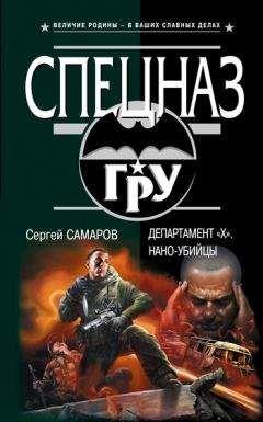 Сергей Самаров - Департамент «X». Нано-убийцы