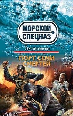 Сергей Зверев - Порт семи смертей
