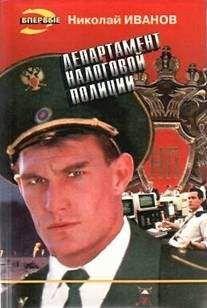 Николай Иванов - Департамент налоговой полиции