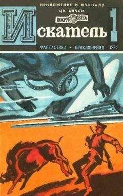 Евгений Войскунский - Искатель. 1975. Выпуск №1