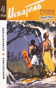 Валентин Аккуратов - Искатель. 1964. Выпуск №4