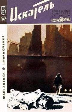 Гюнтер Продель - Искатель. 1964. Выпуск №5