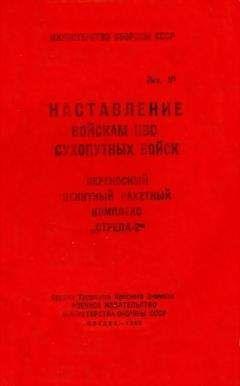 Министерство СССР - ПЗРК «Стрела-2»