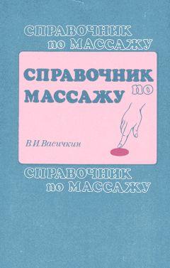 Владимир Васичкин - Справочник но массажу