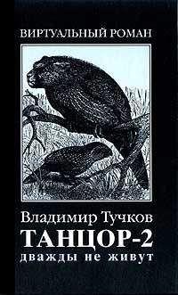 Владимир Тучков - Дважды не живут