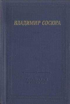 Владимир Сосюра - Стихотворения и поэмы