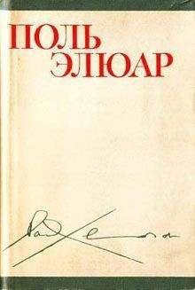 Поль Элюар - Стихи (перевод М. Н. Ваксмахера)