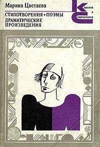 Марина Цветаева - Стихотворения. Поэмы. Драматические произведения.