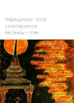 Рабиндранат Тагор - Стихотворения. Рассказы. Гора
