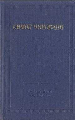 Симон Чиковани - Стихотворения и поэмы