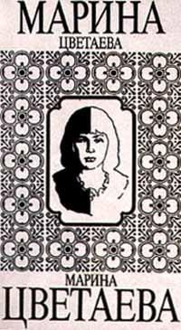 Марина Цветаева - Поэма конца