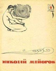 Николай Майоров - Мы были высоки, русоволосы…