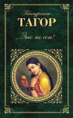 Рабиндранат Тагор - ...Это не сон! (сборник)