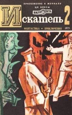 Евгений Войскунский - Искатель. 1975. Выпуск №2
