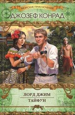 Джозеф Конрад - Лорд Джим. Тайфун (сборник)