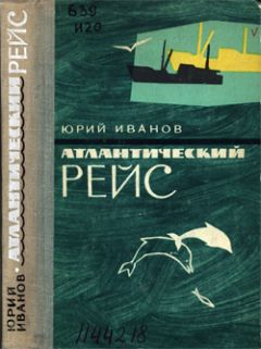 Юрий Иванов - Атлантический рейс