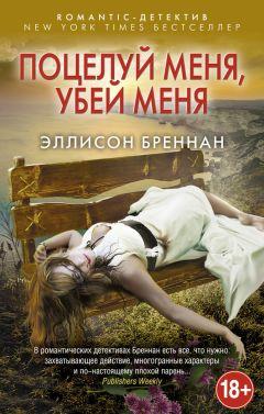 Эллисон Бреннан - Поцелуй меня, убей меня