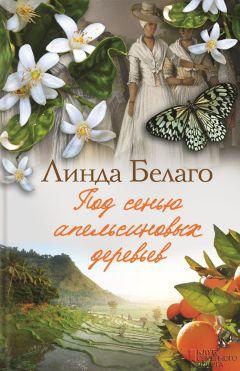 Линда Белаго - Под сенью апельсиновых деревьев