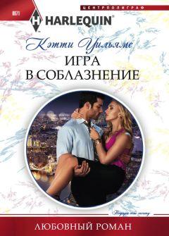 Кэтти Уильямс - Игра в соблазнение
