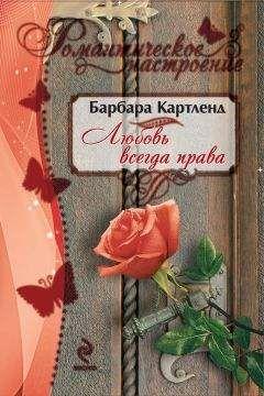 Барбара Картленд - Любовь всегда права