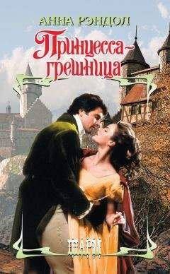 Анна Рэндол - Принцесса-грешница